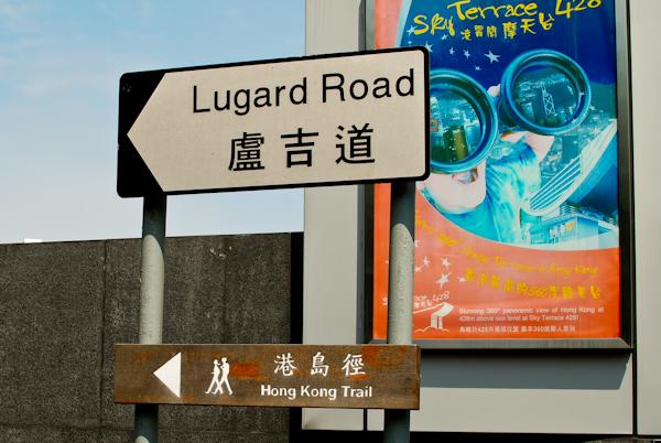 Lugard Road Hong Kong - Victoria Peak