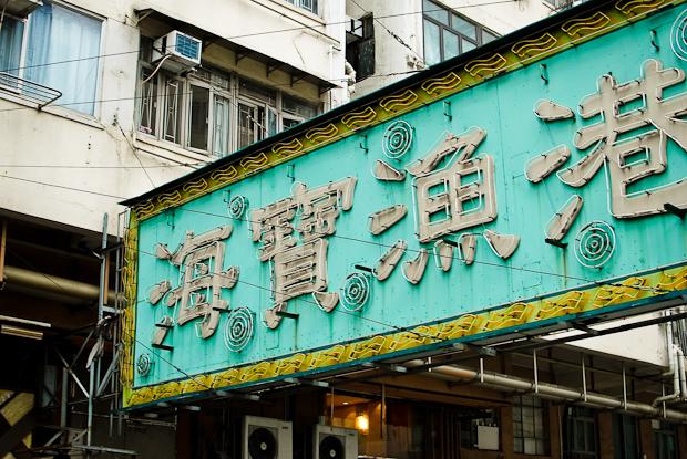 Used Hong Kong neon sign