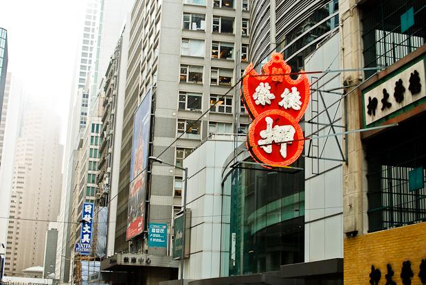 Pawn Shop Neon Sign, Hong Kong
